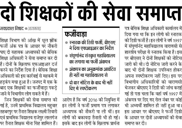 Basic Shiksha Latest News, Basic Shiksha Current News, Seva Samapt