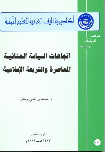 كتاب الأوراق التجارية والافلاس pdf