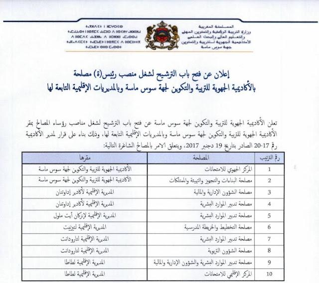 نص إعلان التباري على منصب رئيس قسم ورؤساء مصالح بالأكاديمية الجهوية للتربية والتكوين لجهة سوس ماسة