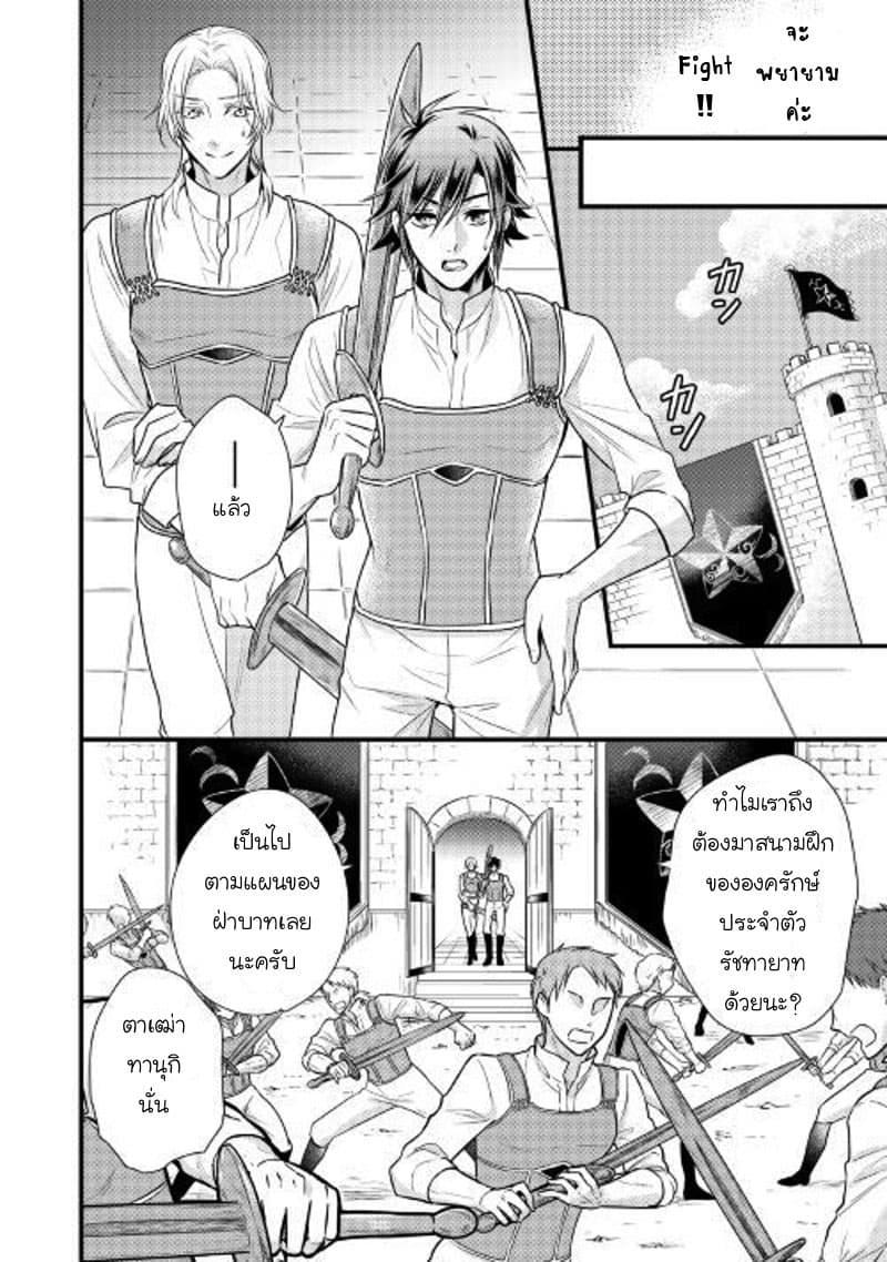 อ่านการ์ตูน Daites Ryou Koubouki ตอนที่ 11 หน้าที่ 12