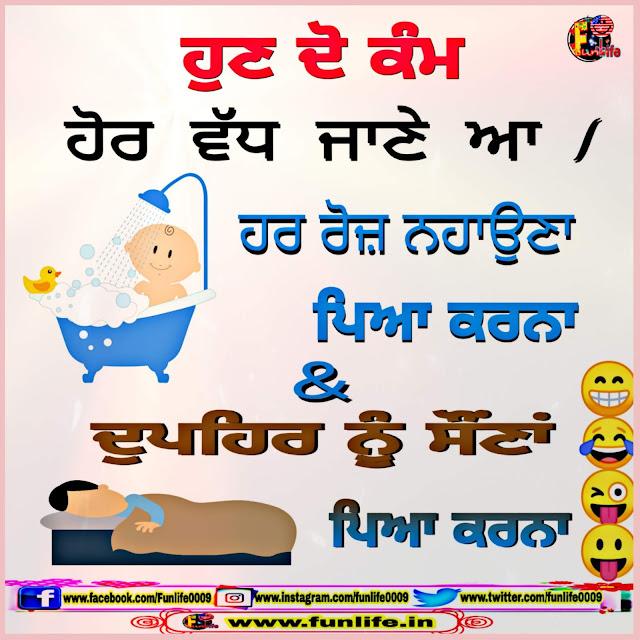 Punjabi jokes