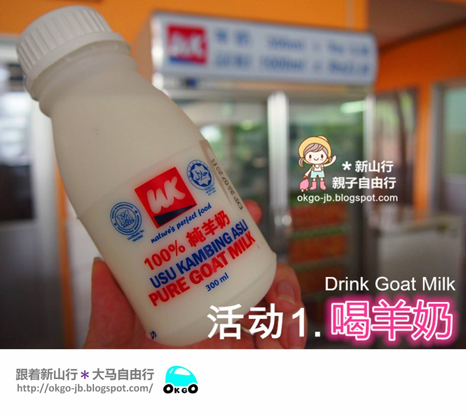 Kluang UK Farm goat milk bottle