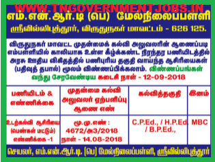mnrd-girls-school-srivilliputhur-physical-education-teacher-recruitment-post-tngovernmentjobs-in