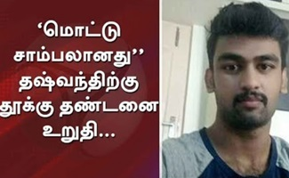 HC confirms death sentence for Dhasvanth who sexually assaulted, murdered 7-yr-old child in Chennai