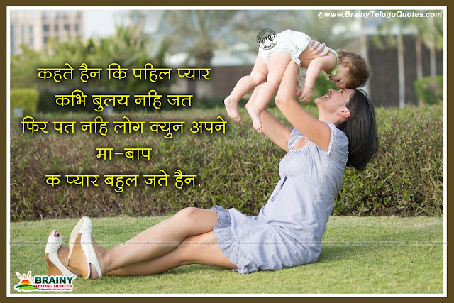 famous hindi quotes, best hindi mother loving quotes with hd wallpapers,hindi mother quotes