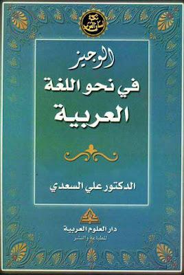 تحميل كتاب الوجيز في نحو اللغة العربية pdf علي السعدي