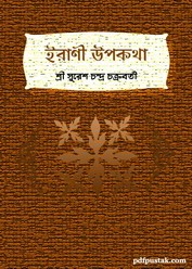 Irani Upakotha by Suresh Chandra Chakrabarty