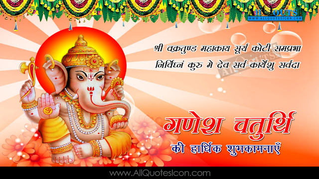 Hindi-quotes-Happy-Ganesh-Chaturthi-Quotes-Wishes-HD-Wallpapers-Nice-Hindi-Lord-Ganesh-Pictures-Images-Free