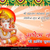 Whatsapp Ganesh Chaturthi Wishes Hindi Shayari Images Best Happy Ganesh Chatuthi Greetings Hindi Quotes Images