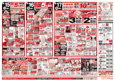 【PR】フードスクエア/越谷ツインシティ店のチラシ8月15日号
