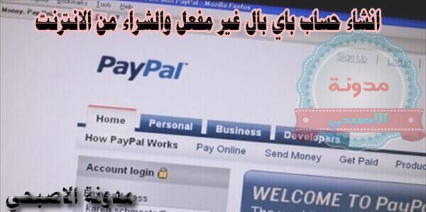 انشاء حساب باي بال غير مفعل والشراء من الانترنت