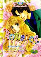 ขายการ์ตูนออนไลน์ Romance เล่ม 182