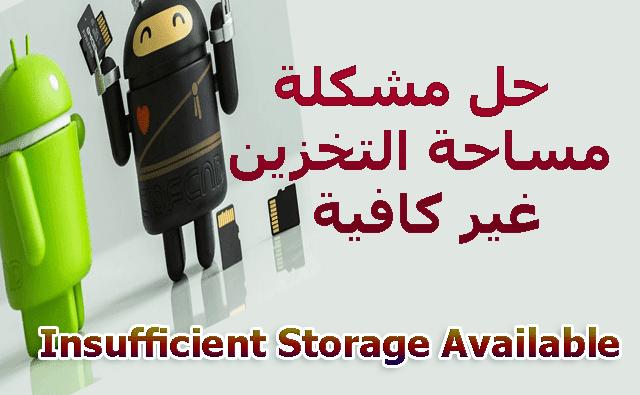 حل مشكلة مساحة التخزين غير كافية Insufficient Storage Available