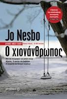"""""""Ο Χιονάνθρωπος"""" του Jo Nesbo"""