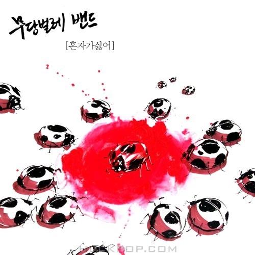 Ladybug Band – 혼자가싫어 – EP (FLAC)