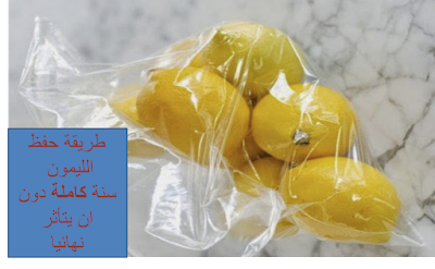 https://www.cookclub1.com/2017/08/lemon.html