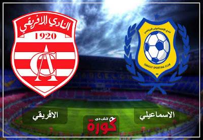 مشاهدة مباراة الإسماعيلي والإفريقي التونسي بث مباشر اليوم