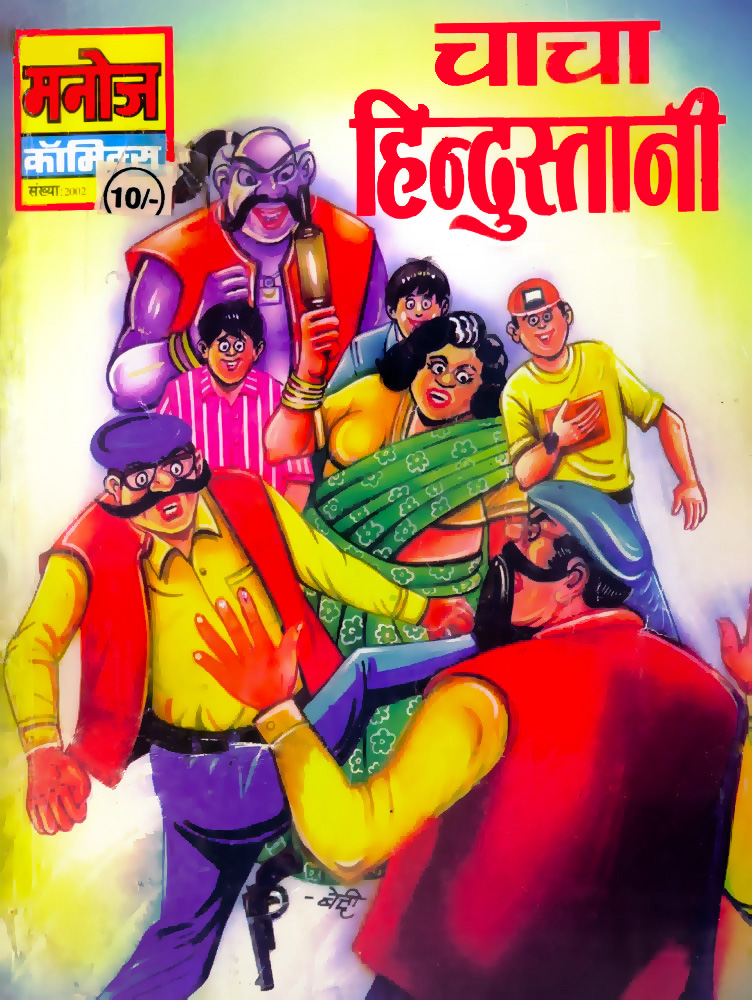 Indian Comicology: 2015