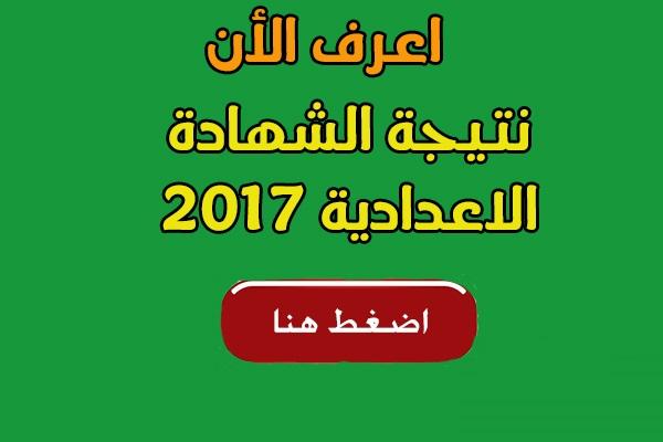 نتيجة الشهادة الاعدادية 2017، نتيجة الصف الثالث الاعدادي الترم الثاني، موقع وزارة التربية والتعليم