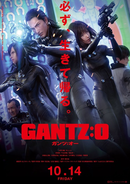 Gantz:O Movie