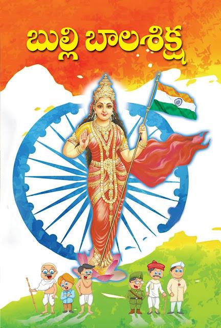 బుల్లి బాలశిక్ష | Bulli Balasiksha | GRANTHANIDHI | MOHANPUBLICATIONS | bhaktipustakalu