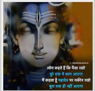 Mahakal-status-image-in-hindi