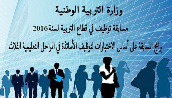 شروط المشاركة في #مسابقة_التوظيف وزارة التربية مارس 2016 والمناصب