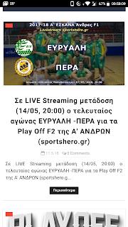 Σε LIVE Streaming μετάδοση (14/05, 20:00) ο τελευταίος αγώνας ΕΥΡΥΑΛΗ -ΠΕΡΑ για τα Play Off F2  της Α'  ΑΝΔΡΩΝ (sportshero.gr)