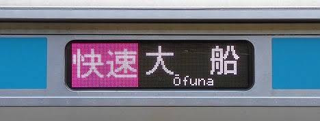 京浜東北線 快速 大船行き E233系