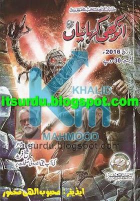 Anokhi Kahaniyan March 2016 Editor Mehboob Elahi Makhmoor