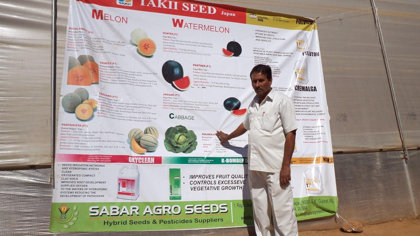 sabar agro seeds : 2014