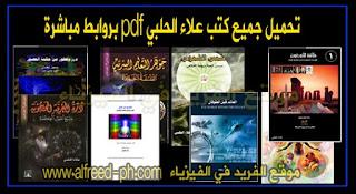 تحميل جميع كتب علاء الحلبي pdf