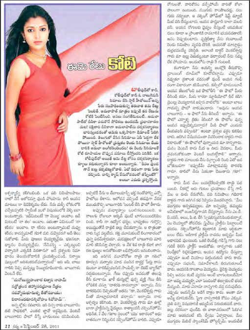 andhra jyothi news
