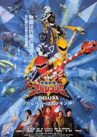 Bakuryuu Sentai Abaranger MOVIE