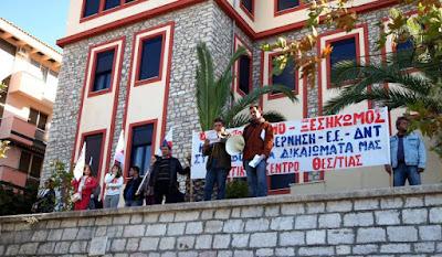 Εργατικό Κέντρο Θεσπρωτίας: Συνέντευξη τύπου και νέα 48ωρη απεργία