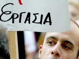 Επιμελητήριο Καστοριάς: Προκήρυξη για τις τρεις (3) θέσεις εργασίας