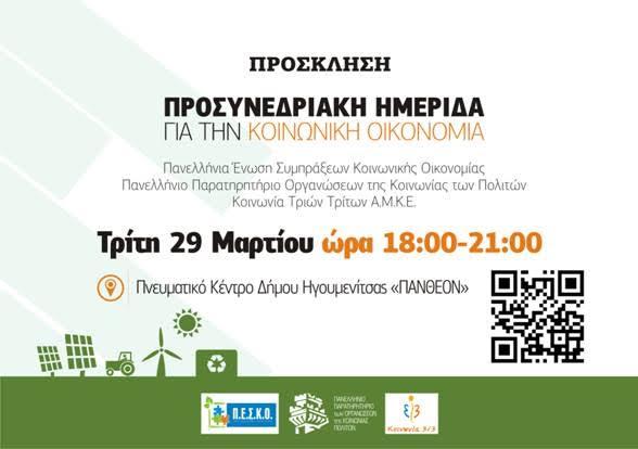 Ηγουμενίτσα: Προσυνεδριακή ημερίδα για την κοινωνική οικονομία