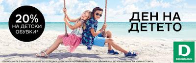 DEICHMANN  → 20% отстъпка на всички детски обувки в онлайн магазина и във всички филиали