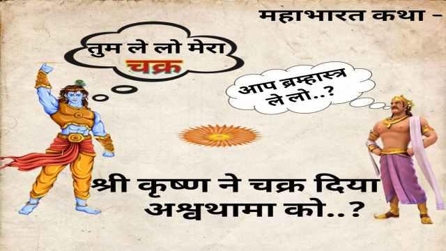 Mahabharata stories in hindi