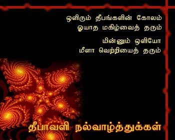 Wish You Meaning In Tamil