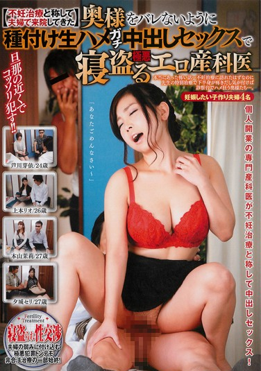 SMA-807 We Commit Secretly In The Vicinity Of The Husband