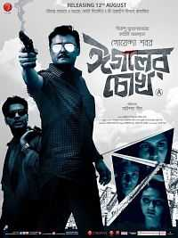 Eagoler Chokh (2016) Bangali Movie DVDRip