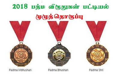 2018 Padma Award Winners Complete List (Tamil) - Download as PDF
