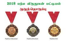 2018 Padma Award Winners Complete List (Tamil) - Download as PDF