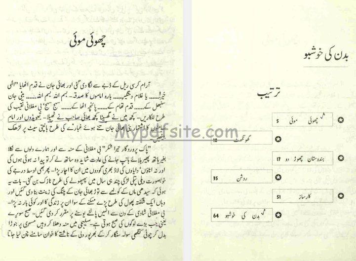 badan-ki-khushbu book