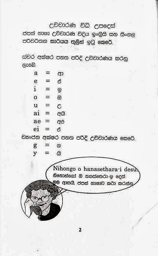 spoken english lessons in sinhala pdf