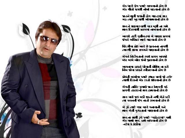 एक चीलो जगथी नोखो पाडवानो होय छे Gujarati Gazal By Naresh K. Dodia
