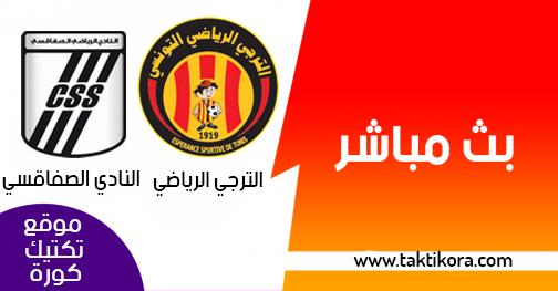 مشاهدة مباراة الترجي والنادي الصفاقسي بث مباشر اليوم 13-03-2019 الرابطة التونسية لكرة القدم