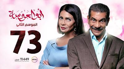 مسلسل أبو العروسة الموسم الثاني - الحلقة الثالثة والسبعون - Abu El 3rosa Series Season 2 Episode 73