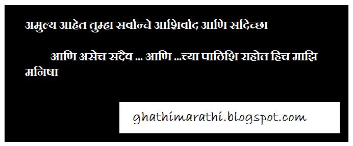 Marathi Ukhane for Var & Vadhu - Marathi Kavita SMS Jokes